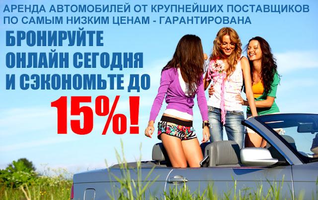 Аренда машины - эксклюзив августа - сэкономьте до 15% | Rental cars - EXCLUSIVE