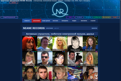 Важные новости сайта NEANE Records | 29 ноября 2014