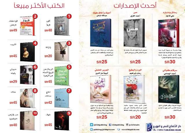 عروض الكتب فى جرير 2015