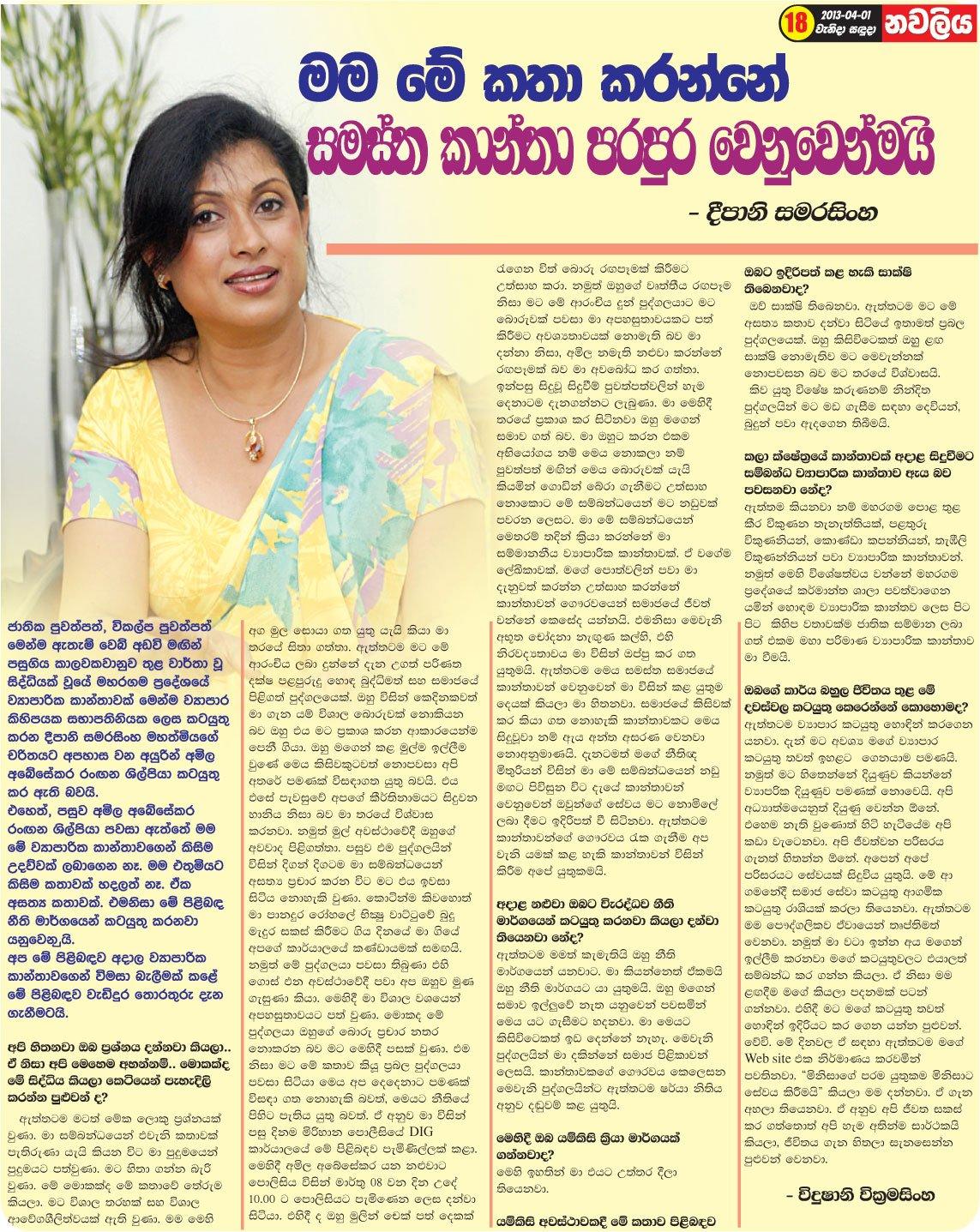 Nawaliya News Paper http://data.paparasinewslanka.com/2013/04/paper ...