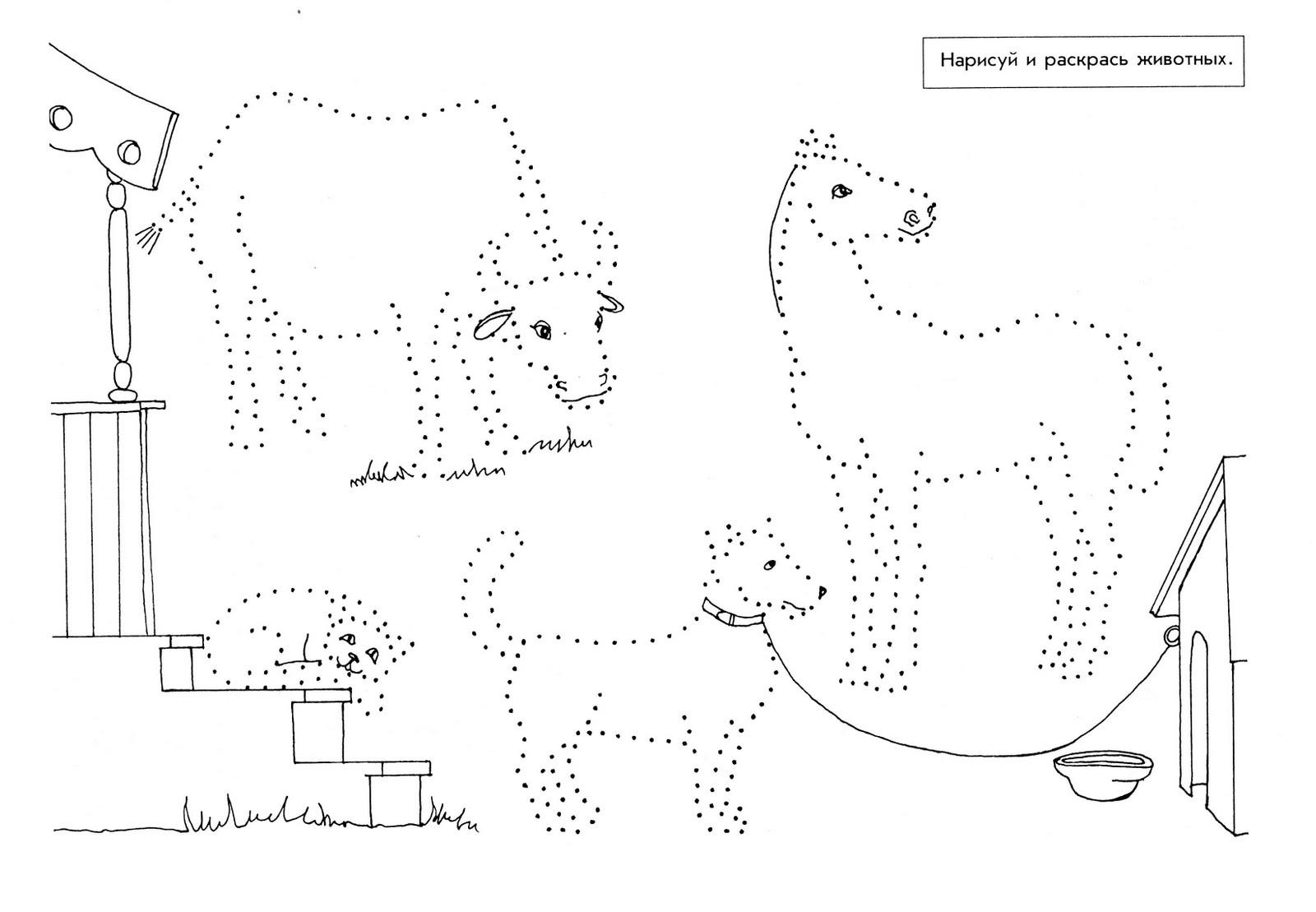 животные заданием раскраска с домашние