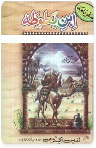 Safarnama Ibn-e-Batuta