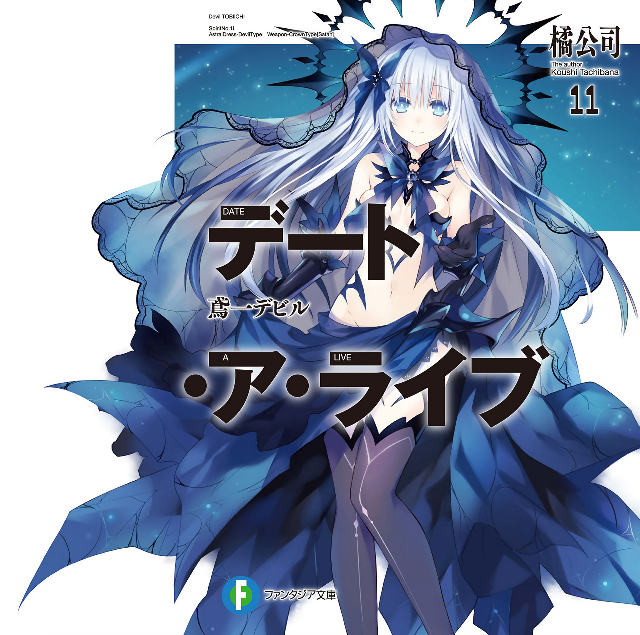 Đọc Date A Live - Minh hoạ - Cổng Light Novel - photo#46