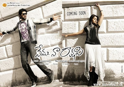 Nenu Naa Rakshasi Movie Songs Free Download