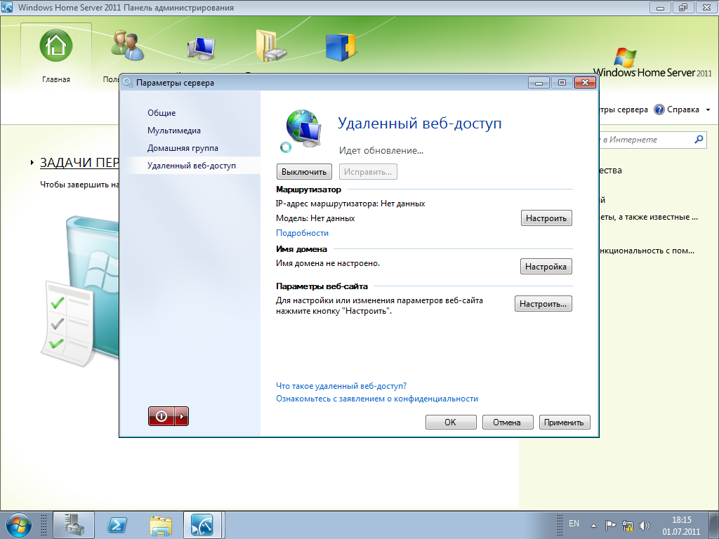 домашний сервер windows - фото 2