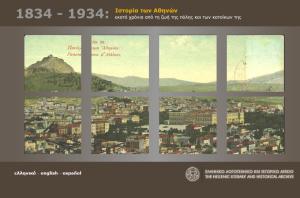 ΙΣΤΟΡΙΑ ΤΩΝ ΑΘΗΝΩΝ 1834-1934