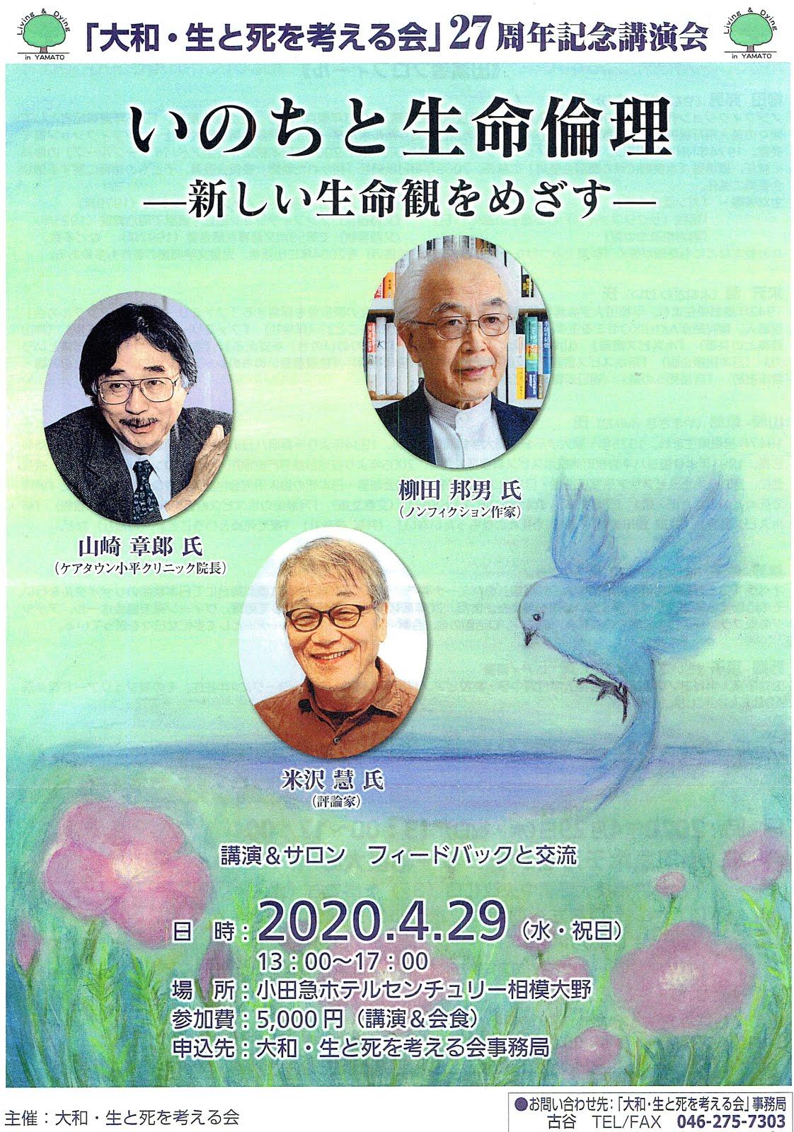 【講演会のお知らせ】4/29 大和・生と死を考える会27周年記念講演会 いのちと生命倫理ー新しい生命観をめざすー
