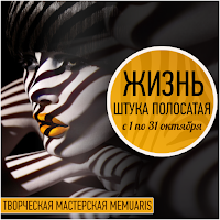 http://memuaris.blogspot.ru/2015/10/scrapbooking-memuaris-challenge-life.html