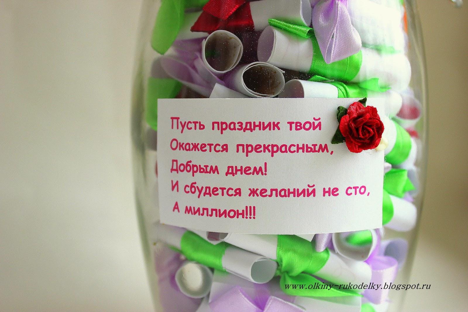 Пожелания на день рождения подруге своими руками