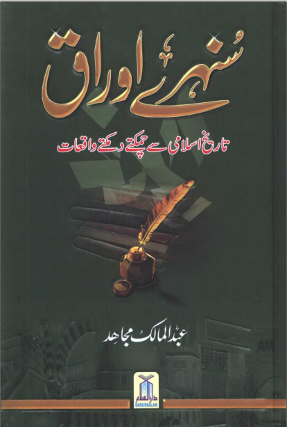 Sunahry Awraaq - Urdu Book About Dilchasp Sachi Kahanian Read Online