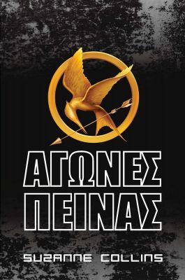 The Hunger Games - Greek