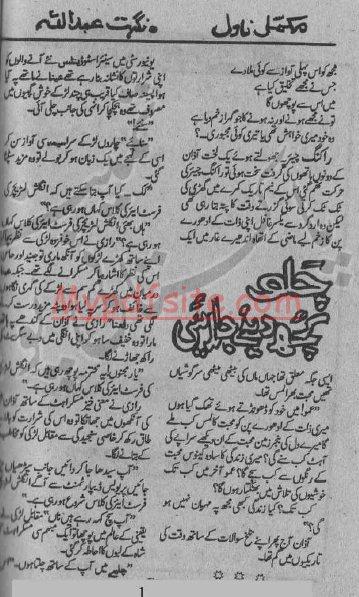 Chalo Kuch Diyay Jalaein By Nighat Abdullah