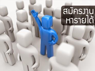 อาชีพเสริมหลังเลิกงาน อาชีพเสริมทำที่บ้าน อาชีพเสริมรายได้ดี อาชีพเสริมทำเงิน 2557/2014