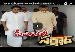 Pawan Kalyan Wishes to Chandrababu over AP Capital Foundation | Pawan Kalyan In Media Today | HD Videos