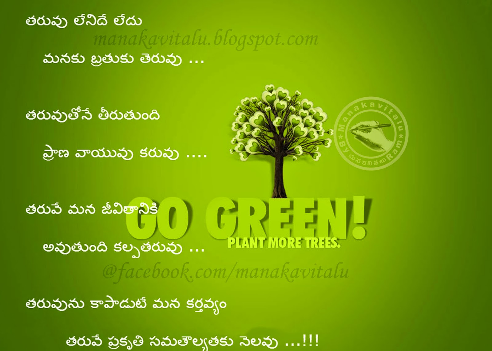a quote about tree images by Manakavitalu