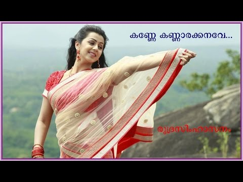 Kanne Kannarakkanave song from Rudra Simhasanam