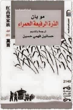 رواية الذرة الرفيعة الحمراء لـ مو يان