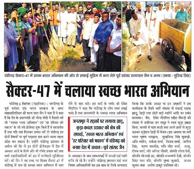 चंडीगढ़ सेक्टर 47 में स्वच्छ भारत अभियान की ओर से सफाई मुहिम में भाग लेते पूर्व सांसद सत्य पाल जैन व अन्य