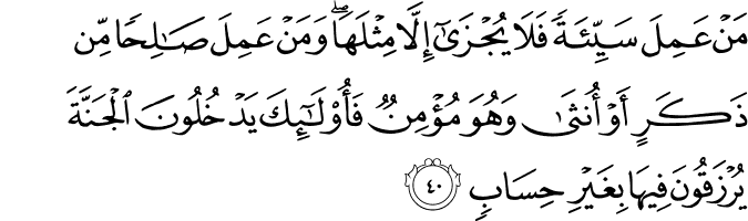 Surat Al Mu'min Ayat 40