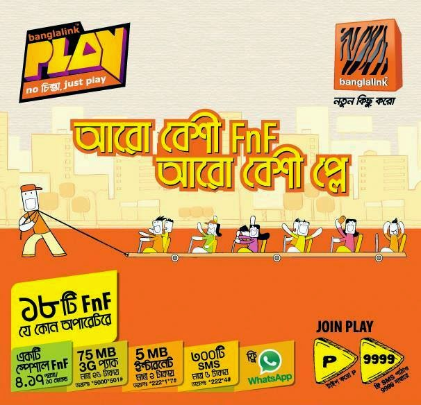 Banglalink-Play-Package-18-FNF-1-Special-FNF-75MB-3G-Data-Pack-25Tk.j