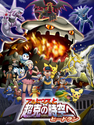 Pokemon Movie 12 - Arceus and the Jewel of Life