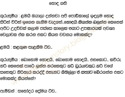 Sinhala Jokes-Good Attiitudes