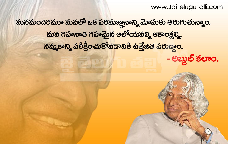 Success Quotes By Apj Abdul Kalam