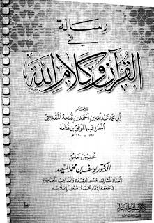 حمل كتاب رسالة في القرآن و كلام الله - أبي محمد عبد الله بن قدامة المقدسي
