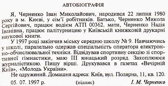 Пример Автобиографии на Госслужбу