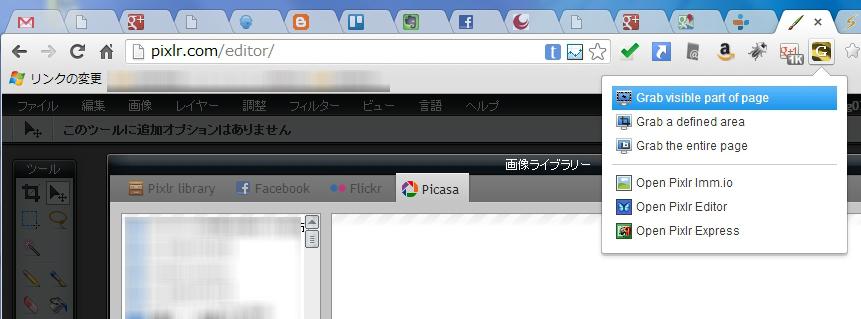 Chromeのエクステンション