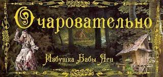 Моя чековая книжка в ЧБ Бабы Яги!