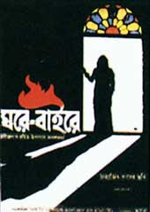 the struggle of bimala between the influences of nikhil and sandip in the home and the world a novel The home and the world, internal and external, represent nikhil and sandip respectively the novel is intricate with beautiful verses and traditional quotes the novel is intricate with beautiful verses and traditional quotes.