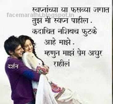 Cute Love Quotes For Him In Marathi : love quotes line whatsapp image heart broken prem sweet - Marathi love ...