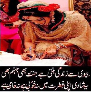 Shadi SMS Shayari In Urdu