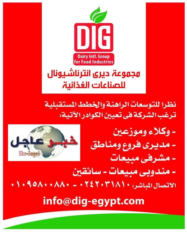 اعلان وظائف مجموعة ديرى انترناشيونال منشور جريدة الاهرام اليوم 1 / 1 / 2016