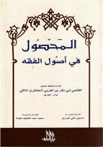 المحصول في أصول الفقه - للإمام أبي بكر بن العربي المالكي pdf