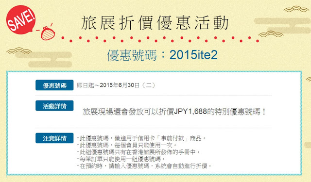 Japanican「e路東瀛」再加碼,用旅遊展優惠碼訂房,即減【1,688円】,6月30日前有效!