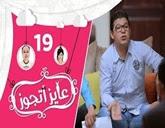 - برنامج  عايز أتجوز حلقة يوم يوم الإثنين 19 رمضان 6-7-2015