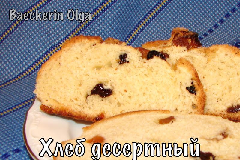Хлеб десертный