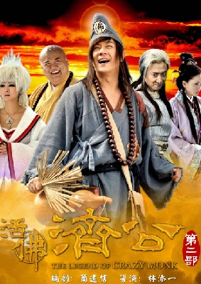 The Legend Of Crazy Monk 2011 poster