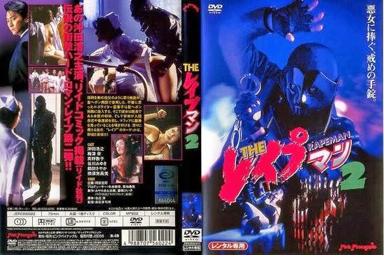The Rapeman 2 / The Reipuman 2 1993