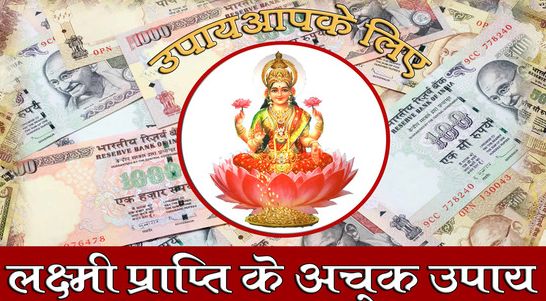 Beshumar Dhan Prapti ke Liye Lakshmi Pooja