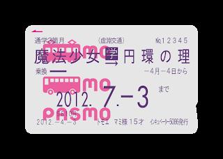 魔法少女~円環の理 PASMO風定期券画像(マミVer)