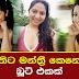 Actress Udayanthi Kulathunga talks about her Ex-Boyfriend