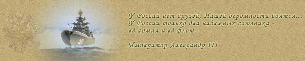 Новости ВМФ России, крейсер Адмирал Нахимов