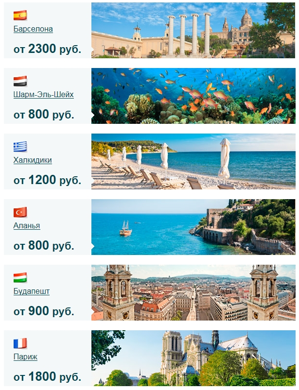 Предлагаем Вам на выбор ТОП-12 направлений этого лета: лучшие города и курорты по самым выгодным ценам ждут Вас! | Top destinations this summer