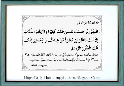 نماز کے آخری تشہد میں