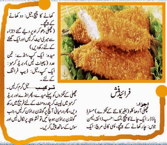 Urdu recepies 4u food recipe of friend fish recipe in urdu whose like eat fish these recipe useful for thems a delicious and easy to make forumfinder Choice Image