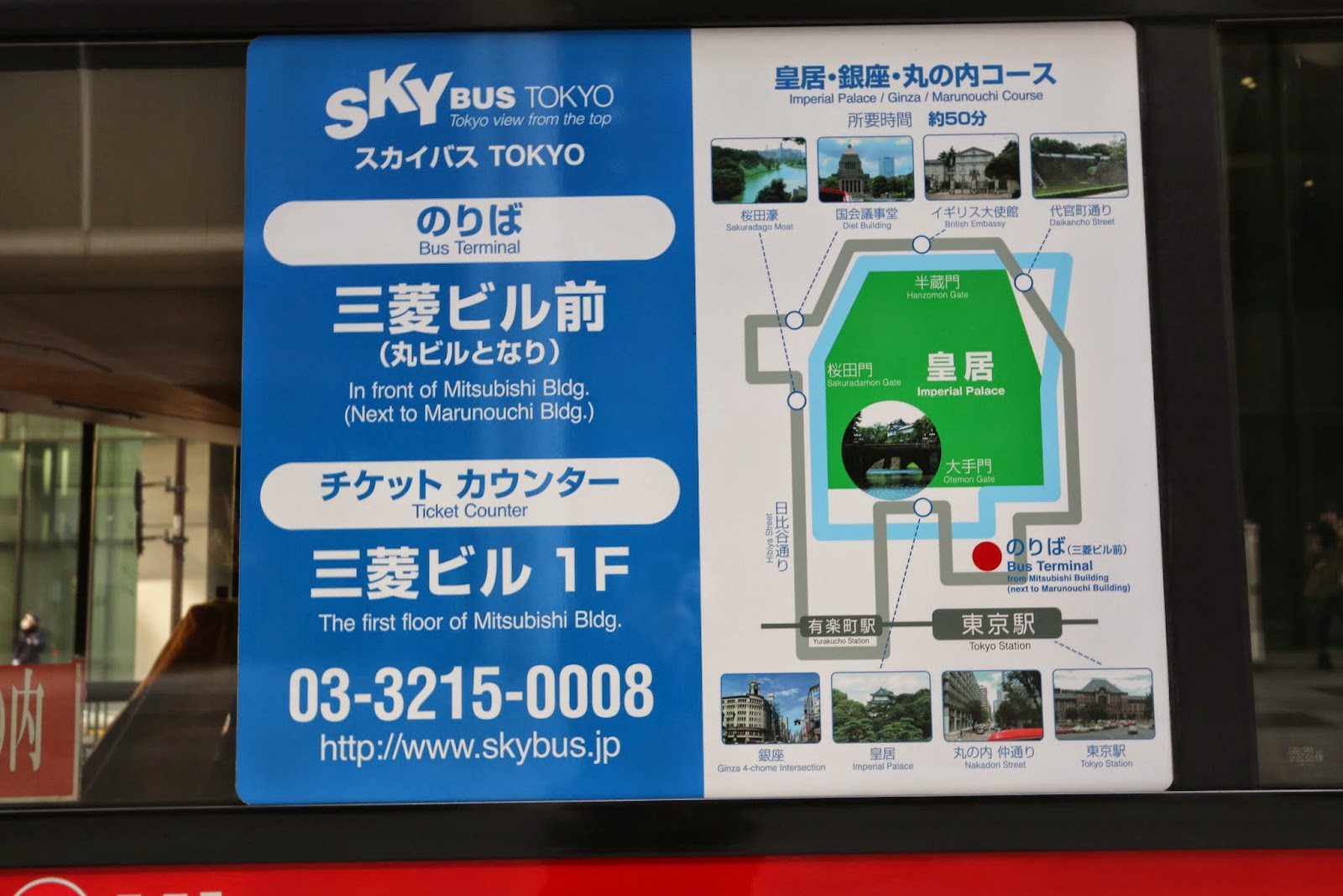 Detailed information of Sky Bus Tokyo tours which is also available on www.skybus.jp