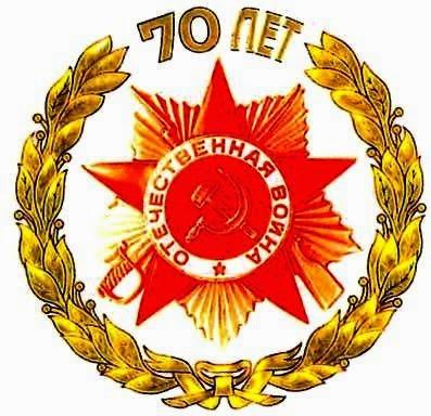 70 лет со Дня победы в Великой Отечественной войне